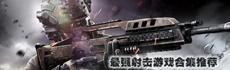 血腥的槍戰世界 最強射擊游戲合集推薦