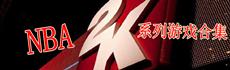 不容错过的游戏 《NBA2K》系列游戏合集