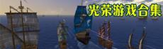 模拟类游戏之王 光荣公司最新单机游戏合集