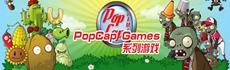 PopCap Games系列游戲