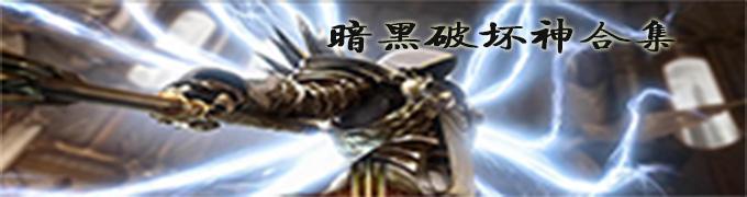 永恒经典暗黑破坏神系列