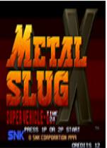 合金弹头(METAL SLUG)X
