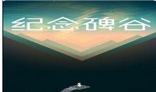 《纪念碑谷》游戏截图欣赏 唯美童话