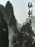 仙劍奇俠傳 Dos版