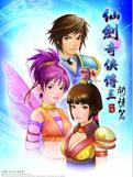 仙劍奇俠傳3外傳問情篇