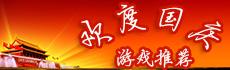 七天長假娛樂不停!國慶節最喜歡玩的游戲推薦