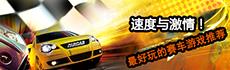 速度与激情!最好玩的赛车游戏单机版推荐