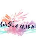 仙劍奇俠傳6中文版