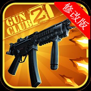 槍支俱樂部2正式版
