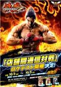 鐵拳7 PC中文版