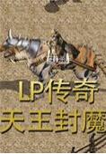 LP传奇之天王封魔 中文版