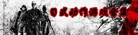 回忆里的战斗艺术 日式动作游戏合集