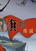 帜的传说 中文版
