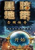 黑暗地帶2:冰雪王國的傳說 漢化版