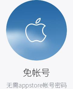 XY蘋果助手