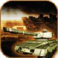 现代坦克冲锋3D