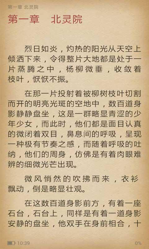 书旗小说官方版
