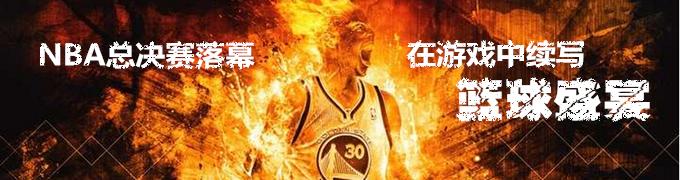 NBA总决赛落幕 在游戏中续写篮球盛宴