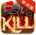 三国kill正式版