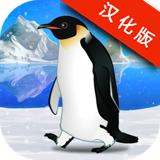 治愈的养成企鹅游戏汉化版