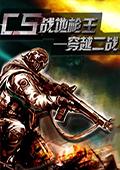 CS戰地槍王:穿越二戰