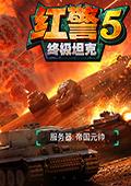 紅警5-終極坦克