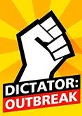 獨裁者:爆發