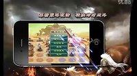 《新三国争霸》iPhone App Store版公测送LV包