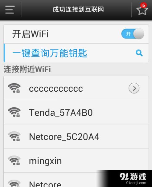 WiFi萬能鑰匙
