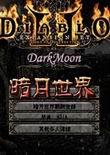暗黑破坏神2:暗月世界3.3 中文版