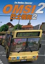 巴士模拟2:城市车型O305G