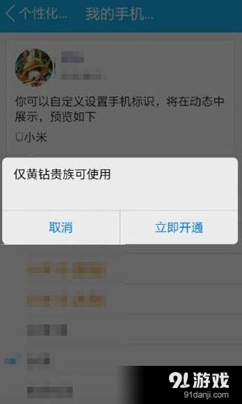 QQ2016手机版