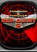 红色警戒2:完美优化版