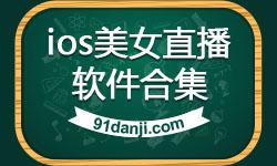 ios美女直播软件合集