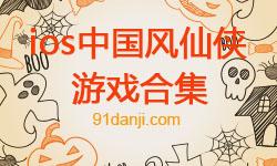 ios中国风仙侠游戏合集