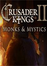 王国风云2:僧侣与神秘主义