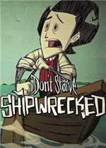 饥荒:失落之船