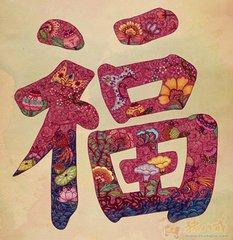 支付宝敬业福福字图