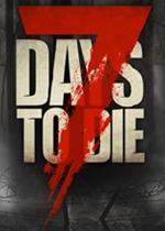 七日杀:饥荒整合包