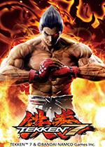 鐵拳7正式版