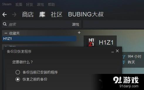 《H1Z1》備份及恢復圖文教程