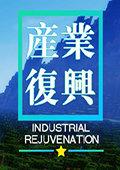 我的世界产业复兴