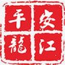 平安龍江網