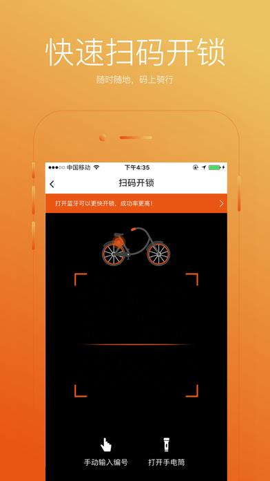 咪吖共享单车