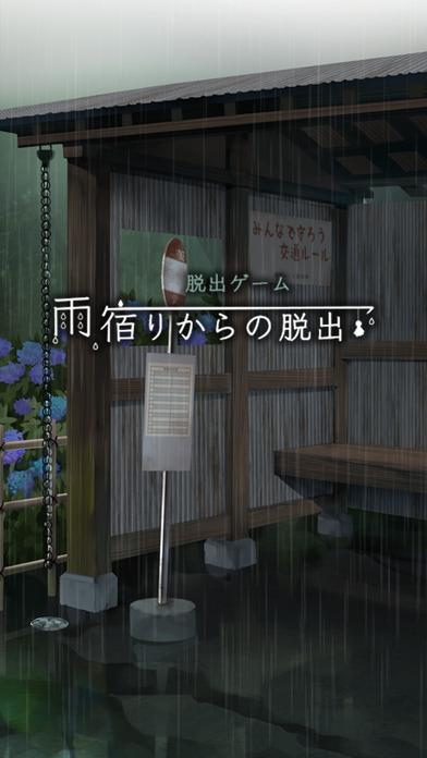 逃离避雨阁