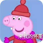 小猪佩奇表情包恶搞