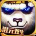 太極熊貓混元雙生