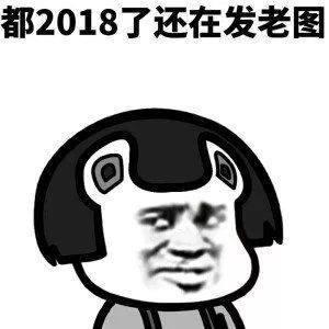 你好2018表情包