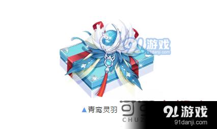 QQ飛車手游青鸞靈羽禮盒怎么得 青鸞靈羽禮盒獲取途徑一覽