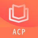 ACP題庫